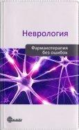 Неврология. Фармакотерапия без ошибок