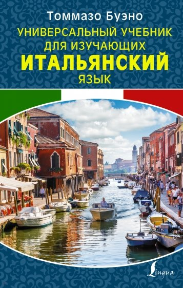 Универсальный учебник для изучающих итальянский язык, Буэно Т.