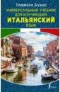 Универсальный учебник для изучающих итальянский язык,