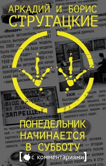 Понедельник начинается в субботу, Стругацкий Аркадий Натанович, Стругацкий Борис Натанович
