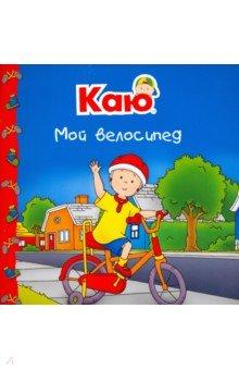 Купить Каю. Мой велосипед, Мир и образование, Сказки и истории для малышей