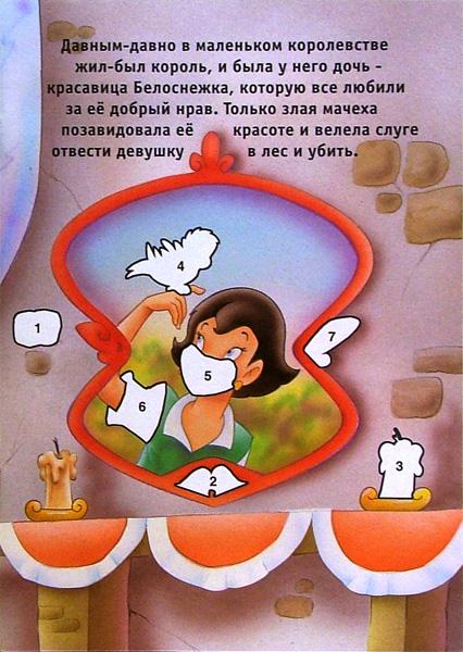 Иллюстрация 1 из 2 для Наклей сказку. Белоснежка и семь гномов | Лабиринт - книги. Источник: Лабиринт