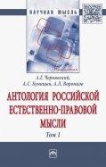 Антология Российской естественно-правовой мысли. В 3-х томах. Том 1