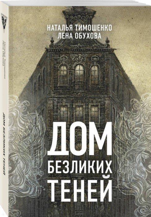 Иллюстрация 1 из 20 для Дом безликих теней - Тимошенко, Обухова | Лабиринт - книги. Источник: Лабиринт