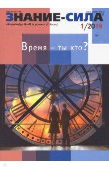 "Журнал ""Знание-сила"" № 1. 2019"