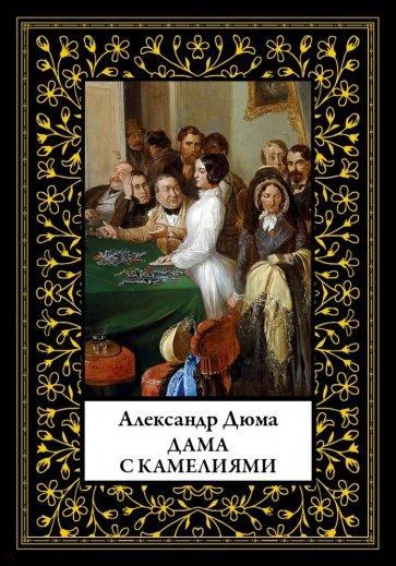 Дама с камелиями, Дюма Александр