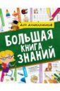 Большая книга знаний, Брагинец Наталья,Купырина Анна М.,Лаврухина Ирина