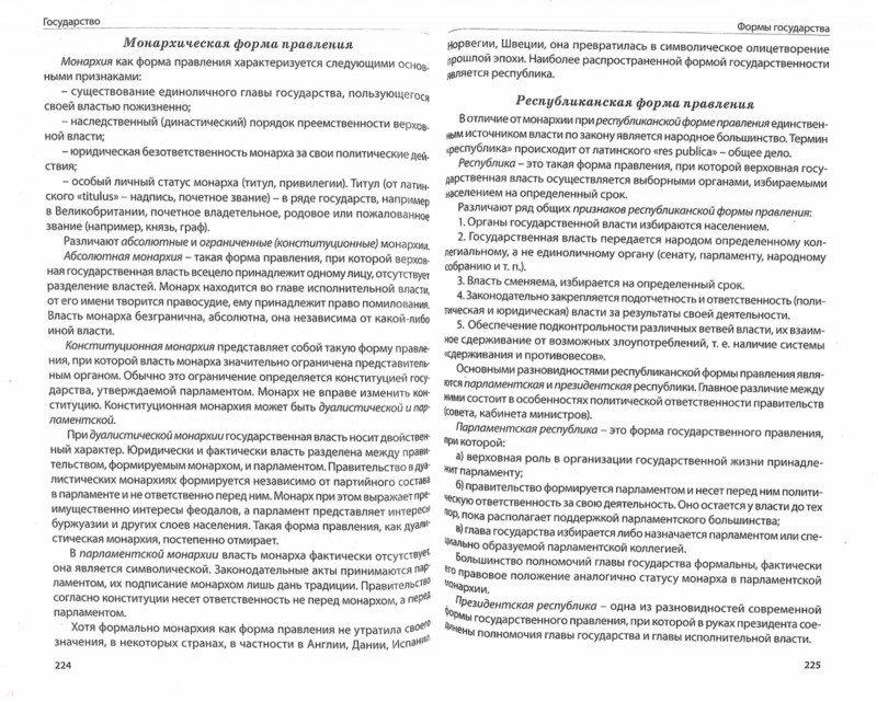 Иллюстрация 1 из 16 для Обществознание - А.А. Двигалева | Лабиринт - книги. Источник: Лабиринт