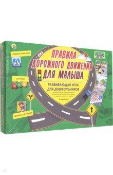 Купить Правила дорожного движения для малыша (ПД-6445), Рыжий Кот, Обучающие игры