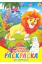 Раскраска А5, 8 листов В мире животных (08-8204)