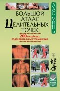 Большой атлас целительных точек. 200 китайских оздоровительных упражнений