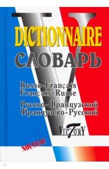 Русско-французский и французско-русский словарь. 40 000 слов