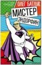 Мистер Эндорфин, Батлук Олег Викторович