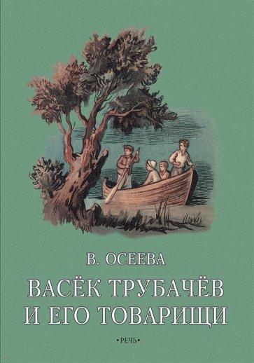 Васек Трубачев и его товарищи. Книга вторая, Осеева Валентина Александровна