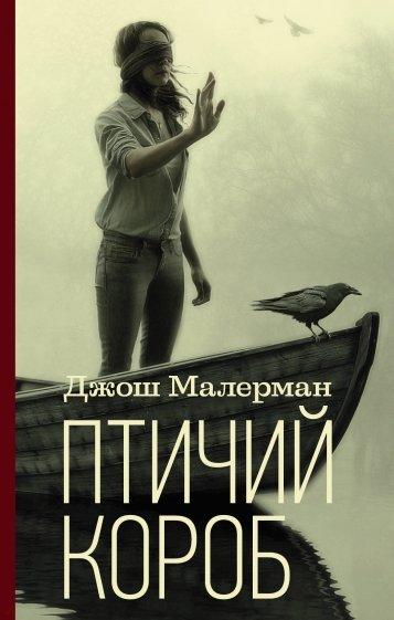 Птичий короб, Малерман Джош