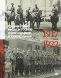 Гражданская война в России в фото и кинохронике 1917-1922