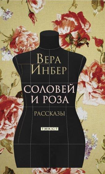 Соловей и Роза, Инбер Вера Михайловна