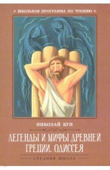 Купить Легенды и мифы Древней Греции: Одиссея, Феникс, Произведения школьной программы