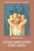 Легенды и мифы Древней Греции: Одиссея
