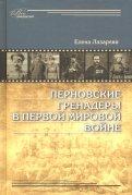Перновские гренадеры в Первой мировой войне. 1914-1918