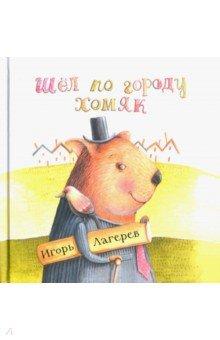 Купить Шел по городу хомяк, Ломоносовъ, Отечественная поэзия для детей