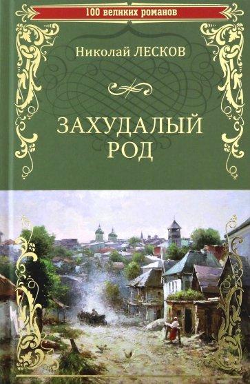 Захудалый род, Лесков Николай Семенович