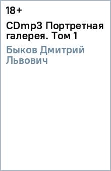 Zakazat.ru: Портретная галерея. Том 1 (CDmp3). Быков Дмитрий Львович