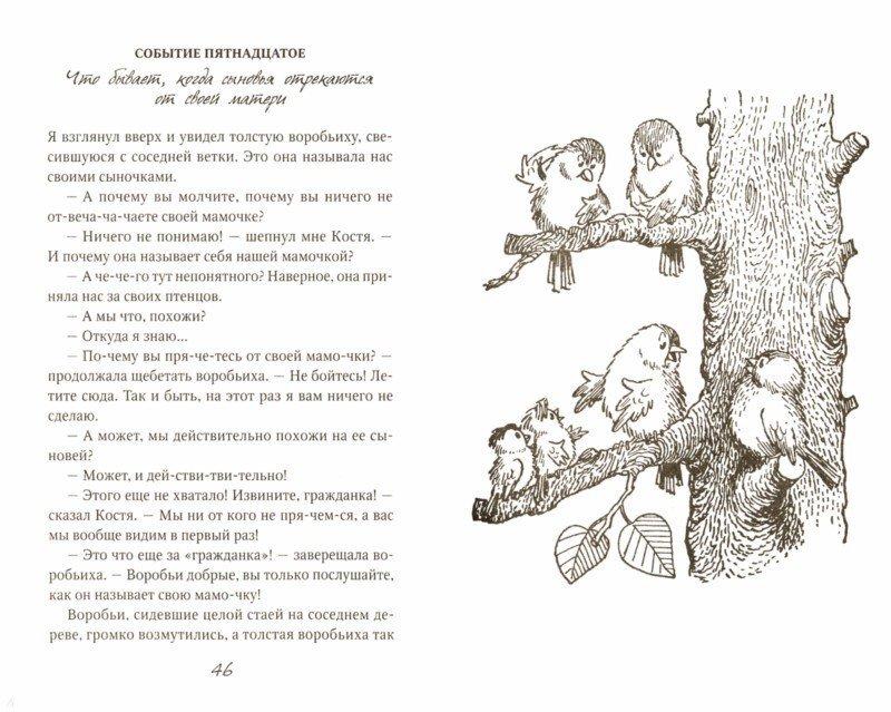 Иллюстрация 1 из 14 для Баранкин, будь человеком! - Валерий Медведев | Лабиринт - книги. Источник: Лабиринт