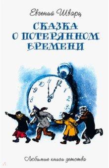 Купить Сказка о потерянном времени, Рипол-Классик, Сказки отечественных писателей