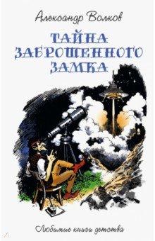 Купить Тайна заброшенного замка, Рипол-Классик, Сказки отечественных писателей