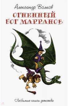 Купить Огненный Бог Марранов, Рипол-Классик, Сказки отечественных писателей