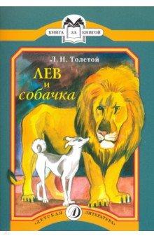 """Книга: """"Лев и собачка"""" - Лев Толстой. Купить книгу, читать ..."""