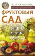 Фруктовый сад. Вишня, слива и яблоня