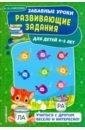 Развивающие задания. Для детей 4-5 лет, Сафонова Юлия Михайловна