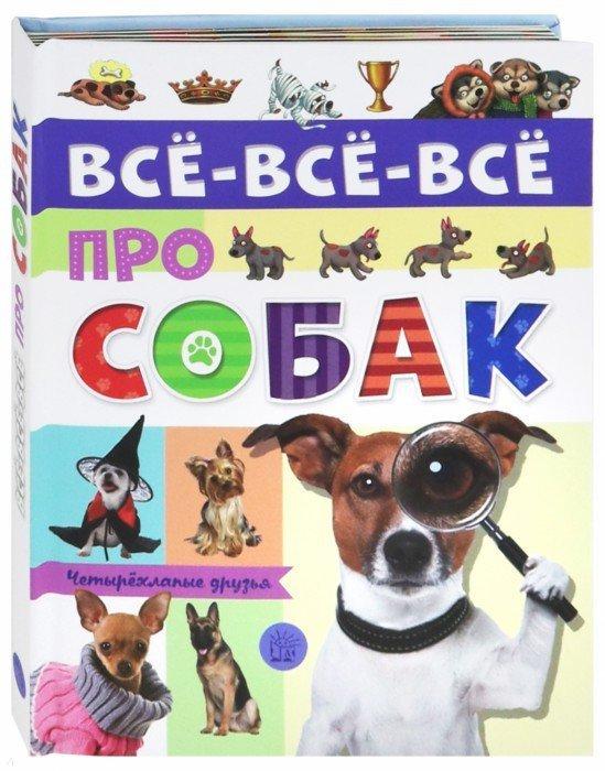 Иллюстрация 1 из 16 для Все-все-все про собак - Елена Беляева | Лабиринт - книги. Источник: Лабиринт