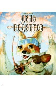 Купить День подвигов, Лабиринт, Сказки зарубежных писателей