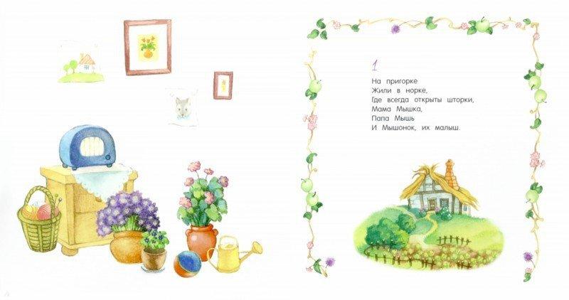 Иллюстрация 1 из 19 для Мышиная история - Михаил Яснов   Лабиринт - книги. Источник: Лабиринт