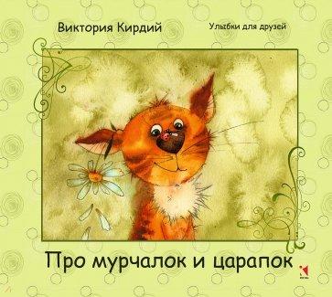 Про мурчалок и царапок, Кирдий Виктория Эрнестовна