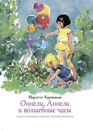 Оннели, Аннели и волшебные часы, Куренниеми Марьятта