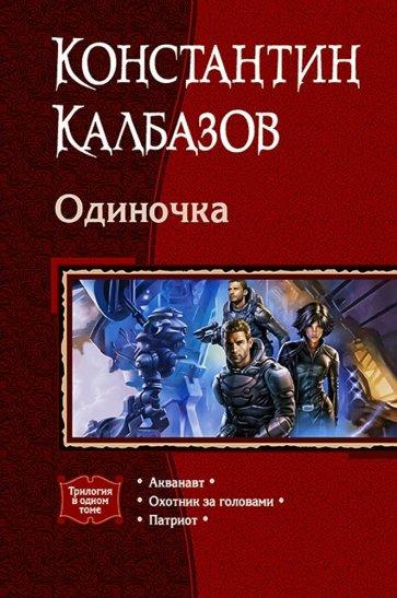 Одиночка (трилогия), Калбазов Константин Георгиевич