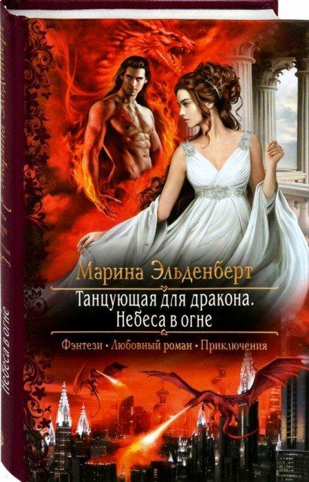 Иллюстрация 1 из 5 для Танцующая для дракона. Небеса в огне - Марина Эльденберт | Лабиринт - книги. Источник: Лабиринт