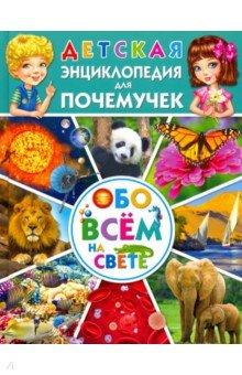 Купить Детская энциклопедия для почемучек обо всём на свете, Владис, Все обо всем. Универсальные энциклопедии