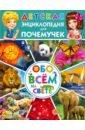 Детская энциклопедия для почемучек обо всём на свете, Беленькая Татьяна Борисовна