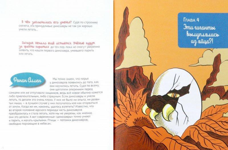 Иллюстрация 1 из 7 для Удивительные динозавры - Альтер, Аллен | Лабиринт - книги. Источник: Лабиринт