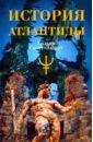 Обложка История Атлантиды