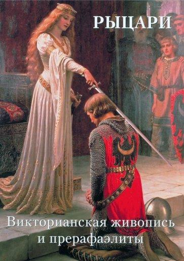 Рыцари. Викторианская живопись и прерафаэлиты, Жукова Л. (ред.)