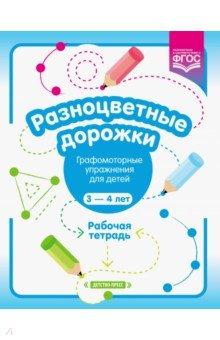 Разноцветные дорожки. Графомоторные упражнения для детей 3-4 лет. Рабочая тетрадь. ФГОС