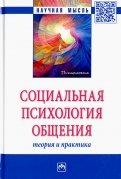 Социальная психология общения. Теория и практика. Монография