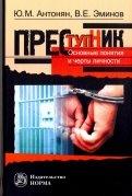 Преступник. Основные черты и типология