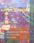 Изобразительное искусство России. Альбом